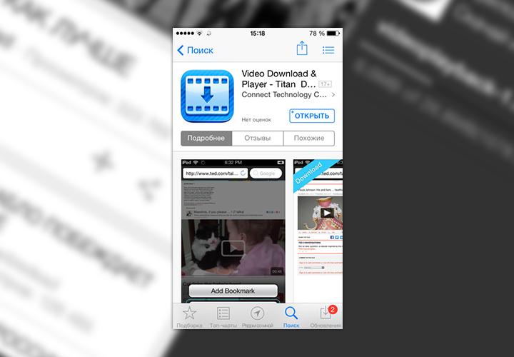 Загрузка видео с YouTube через Titan Downloader на iPhone и iPad