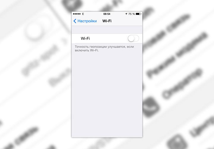Выключить интернет на iPhone и iPad