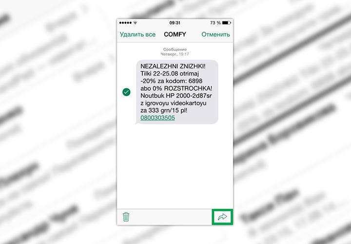 Удалить или переслать сообщения на iPhone и iPad