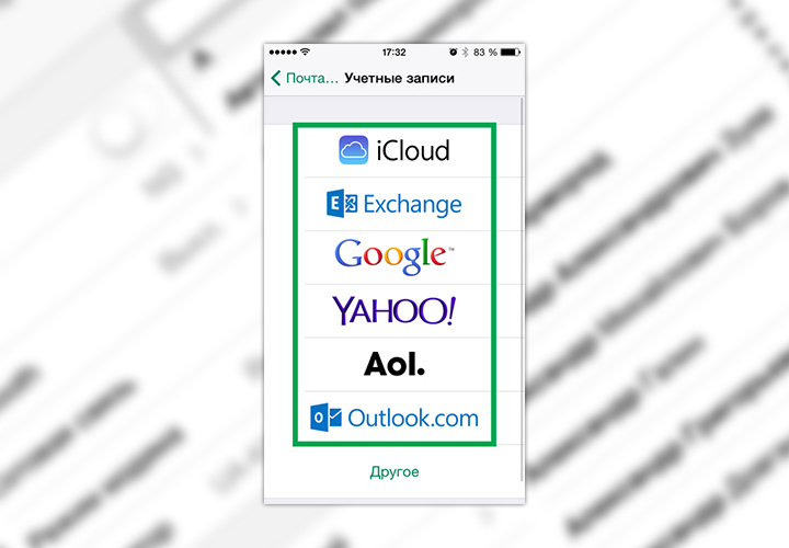 Электронная почта на iPhone и iPad