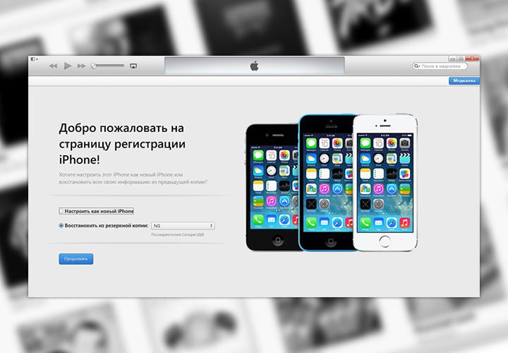 Перенос данных с iPhone или iPad на новый девайс через iTunes