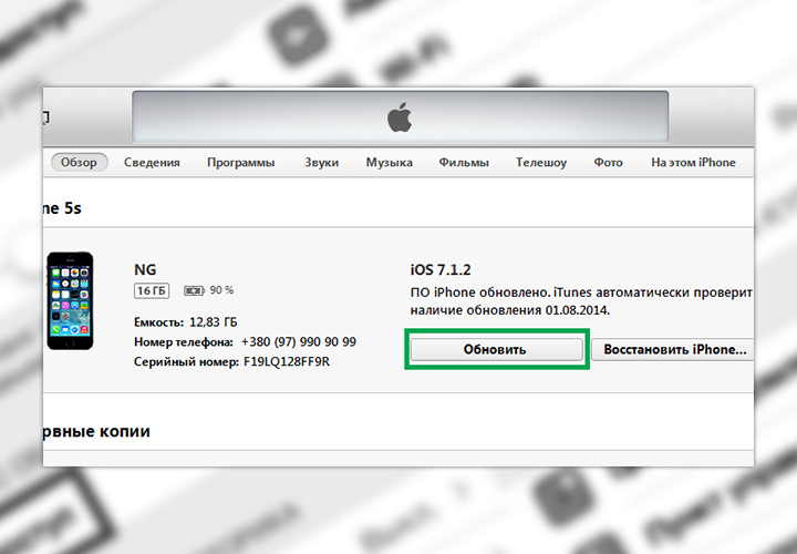 Обновление прошивки iPhone и iPad