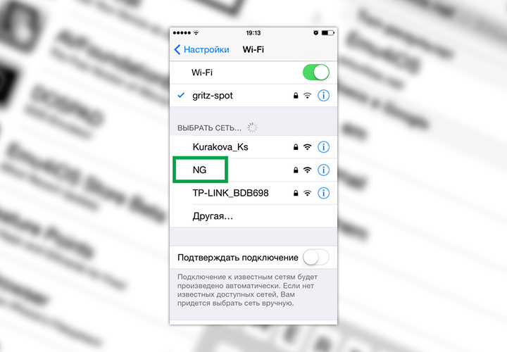 Wi-Fi на iPhone и iPad
