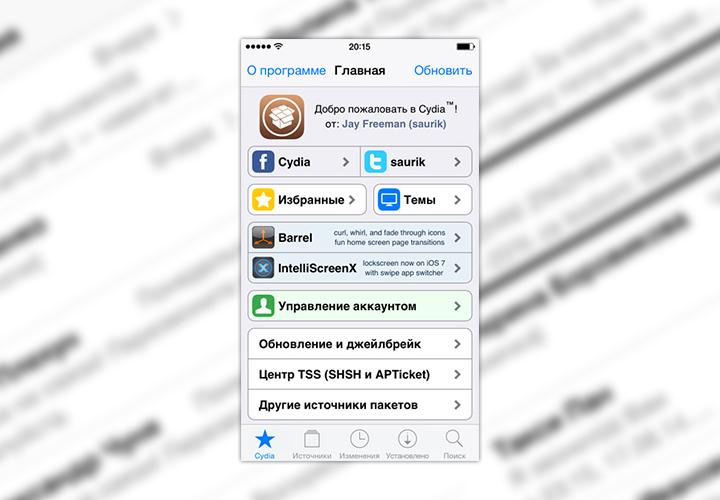 Cydia на iPhone и iPad