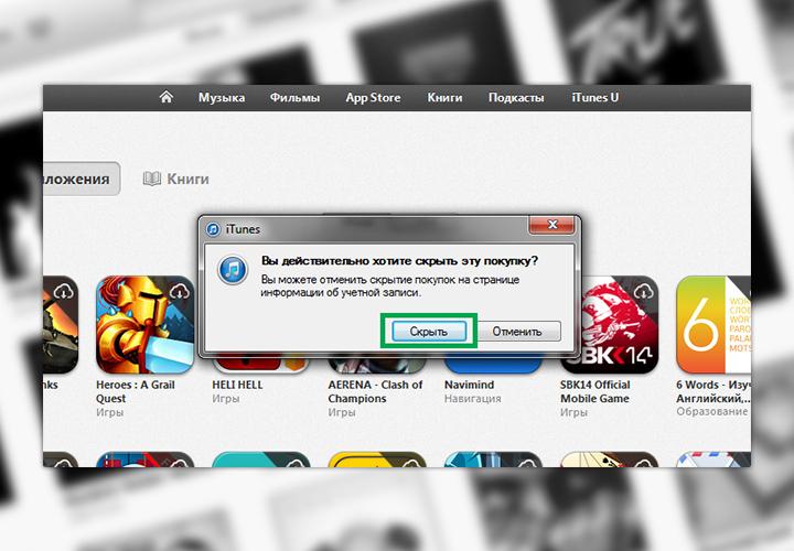 Очистить раздел покупок App Store на iPhone и iPad