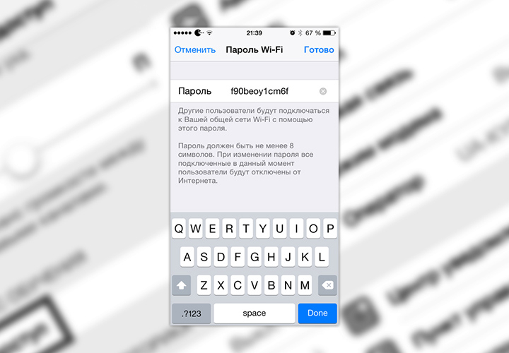 Точка доступа из iPhone и iPad