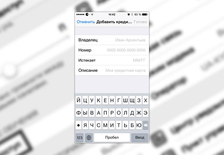 Сохраненные данные кредитных карт на iPhone и iPad