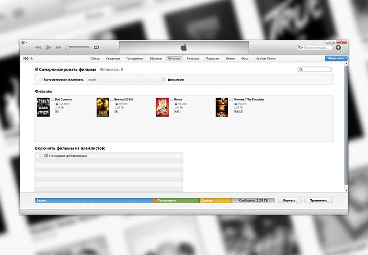 Передача видео на iPhone и iPad через iTunes