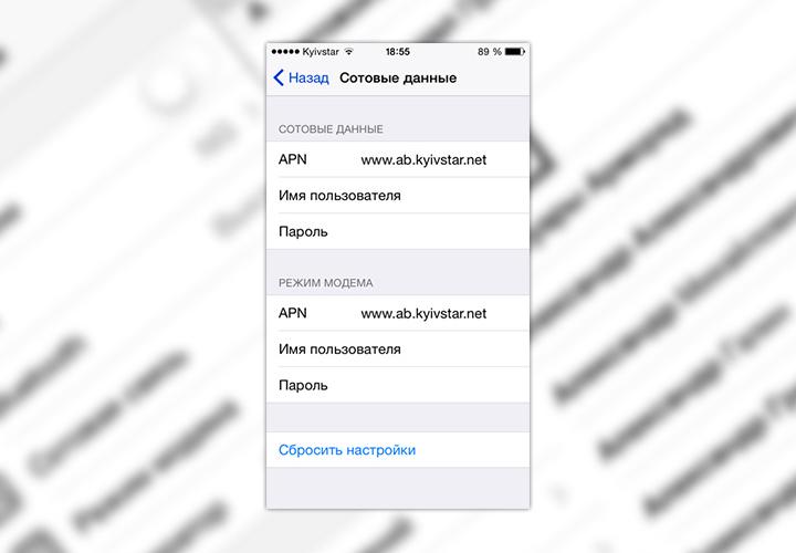 Мобильный интернет на iPhone и iPad
