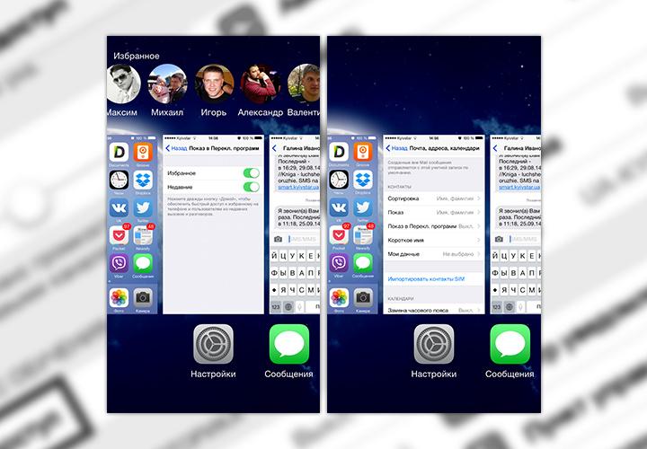 Убрать контакты из меню многозадачности на iPhone и iPad