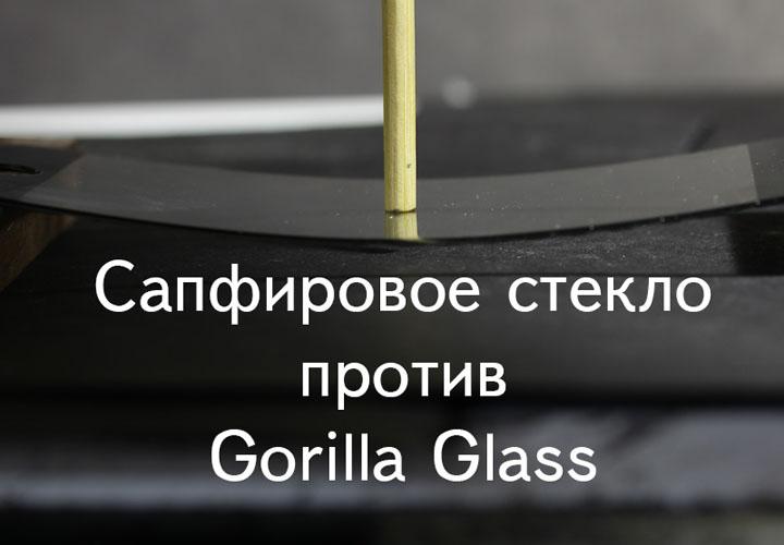 Сапфир или GorillaGlass — достоинства и недостатки