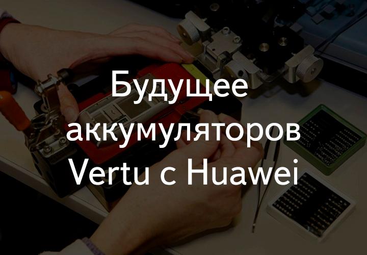 Потенциальное партнерство Vertu с Huawei