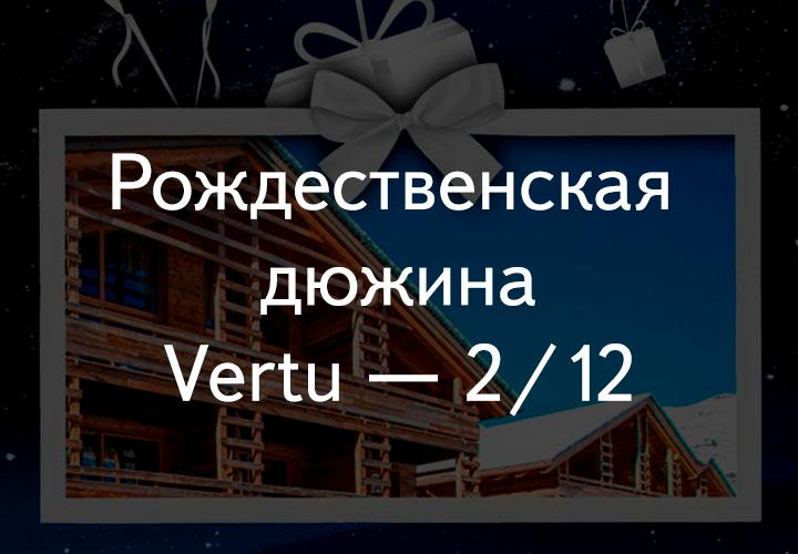 2 из 12 рождественских V-дней