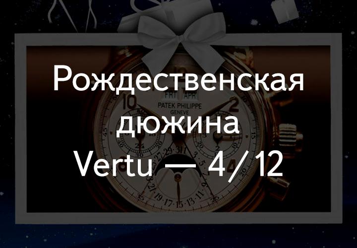 4 из 12 рождественских V-дней