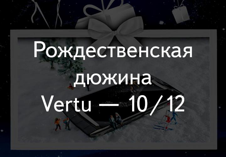 10 из 12 рождественских V-дней