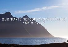 Экстраординарный конкурс от Vertu