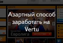 Vertu Constellation V в центре азартного скандала