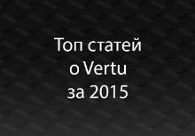 Топ статей о Vertu за 2015 год