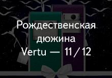 11 из 12 рождественских V-дней