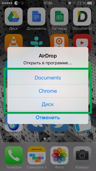 Доступные для работы с файлом приложения