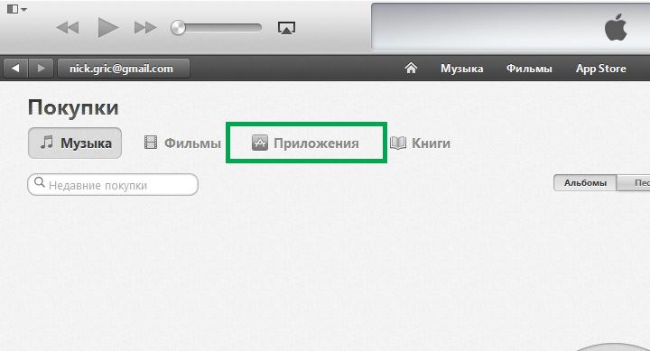 В меню «Быстрые ссылки» перейти в раздел «Покупки» и выбрать пункт «Приложения»