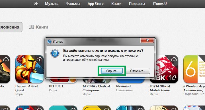 Подтвердить свои намерения по удалению приложения из списка покупок кнопкой «Скрыть»