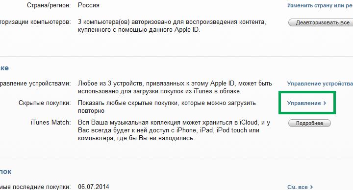 В разделе «iTunes в облаке» выбрать пункт «Управление», находящийся в меню «Скрытые покупки»