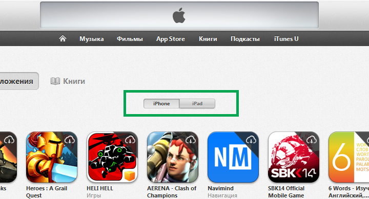 Выбрать вид контента «Приложения» и тип устройства, список приложений которого необходимо полностью или частично восстановить