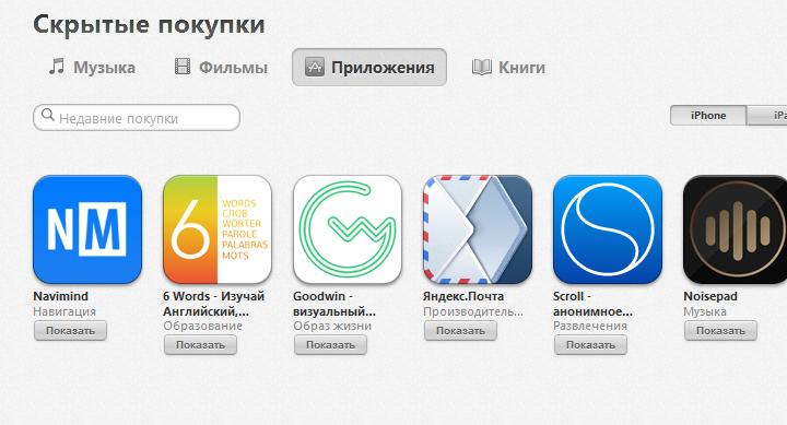 Выбрать приложения, которые необходимо вернуть в список покупок в App Store, и нажать кнопку «Показать»