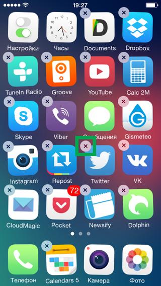 Айфон программа скрытая