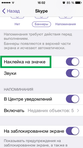 Как Включить Push Уведомления На Iphone - фото 9