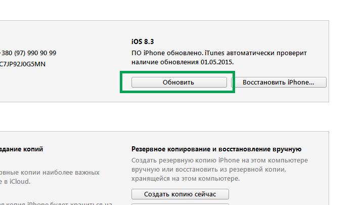 Ручное обновление прошивки iPhone через iTunes