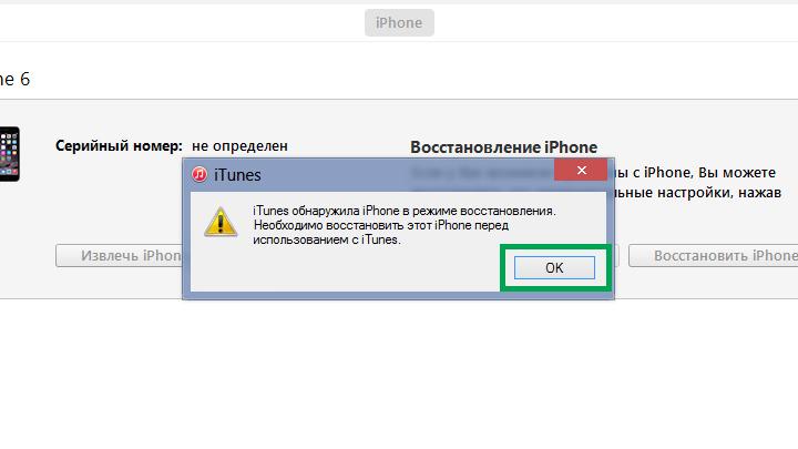 Перепрошивка iPhone в обход операционной системы через DFU