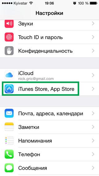 Ошибка «Подключитесь к iTunes, чтобы использовать Push-уведомления» или «Connect to iTunes to use Push Notifications»