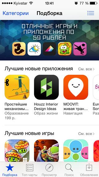 Зайти в магазин приложений App Store на iPhone или iPad