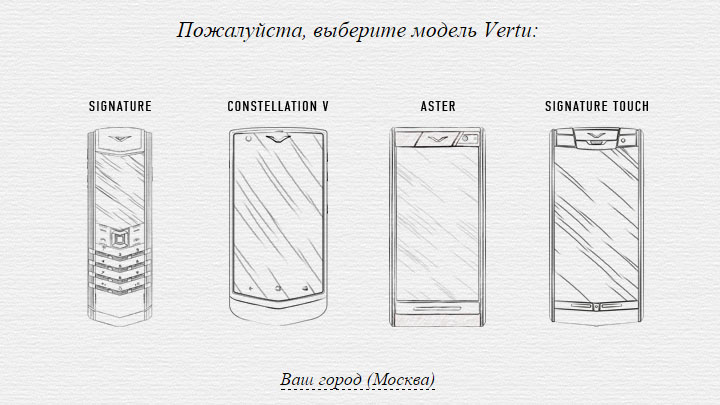 Перейти в меню конструктора по ссылке и выбрать одну из предлагаемых моделей Vertu