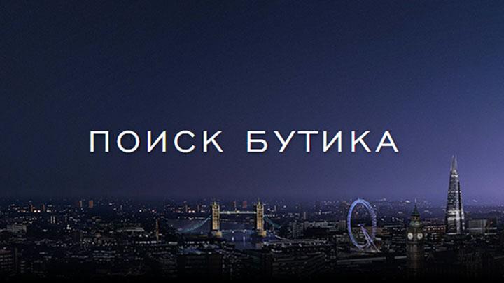 Бутики Vertu в России