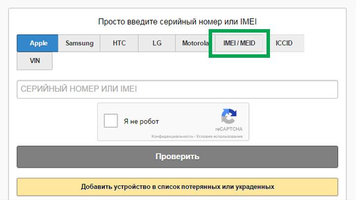 Из обозначаенного списка выбрать пункт IMEI / MEID