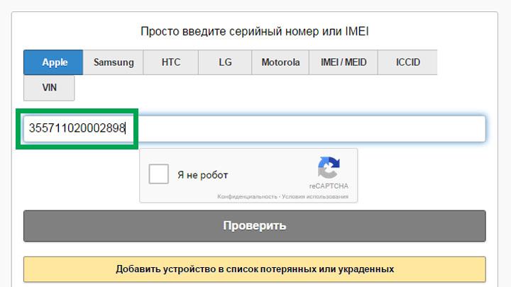 В соответствующем поле ввести служебный код IMEI