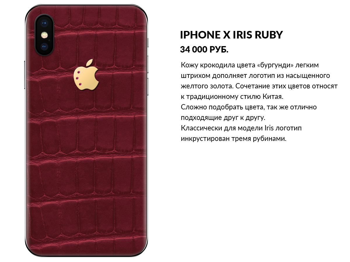 iPhone X из бордовой кожи крокодила