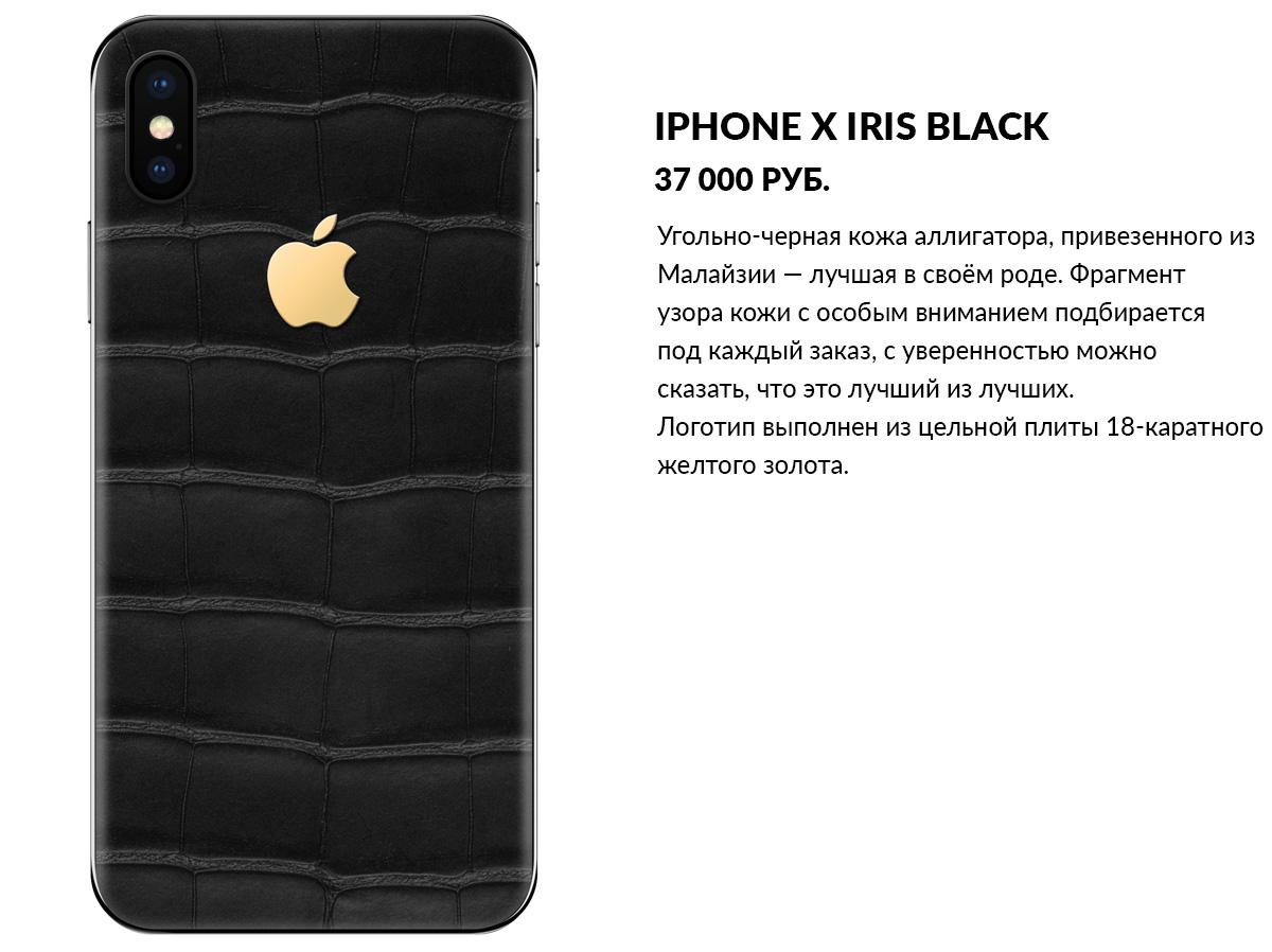 iPhone X из черной кожи аллигатора