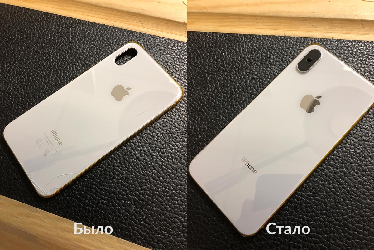 замена заднего стекла iPhone x