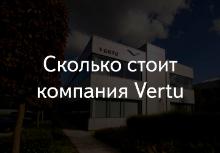 Сколько стоит компания Vertu