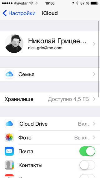 Перенос данных с одного iPhone на другой