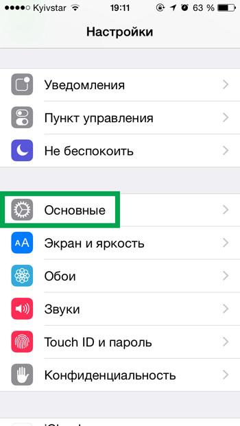 Автоматическое обновление прошивки iPhone средствами устройства