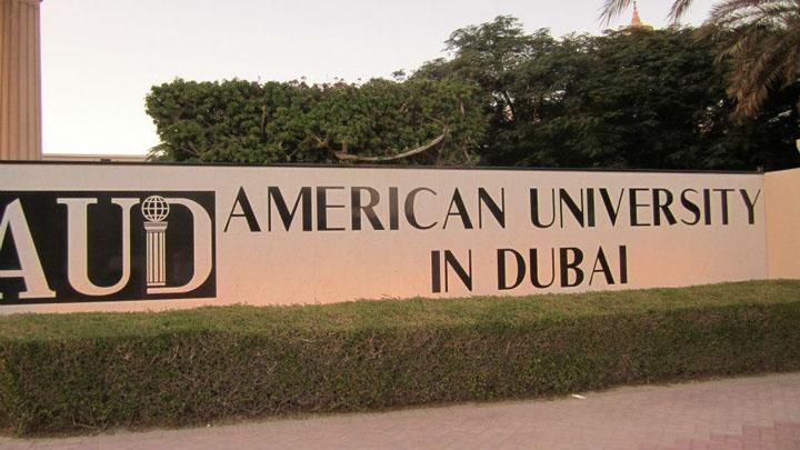 Американский университет в Дубае — международные стандарты образования