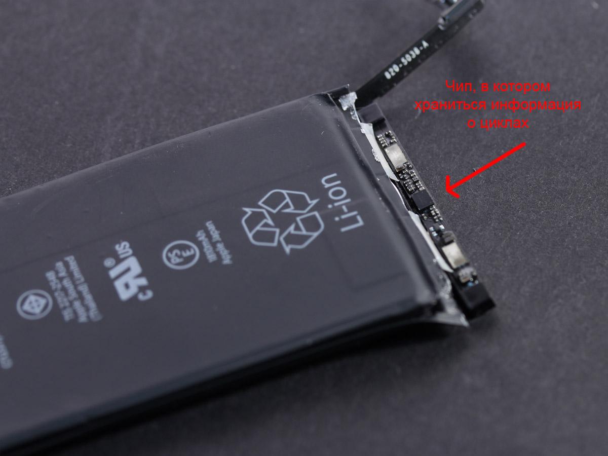 Чип батареи iPhone 6