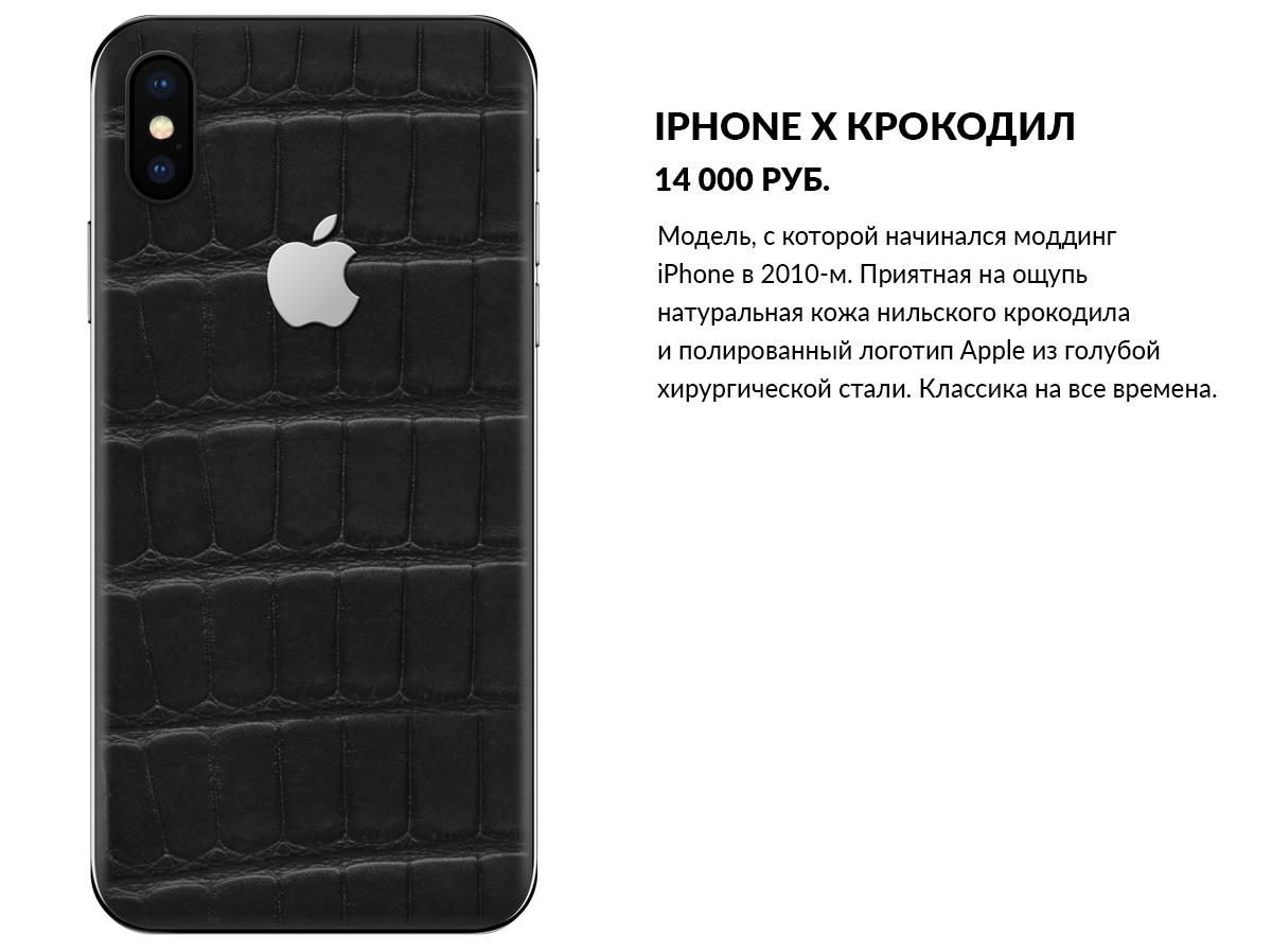 iPhone X из кожи крокодила