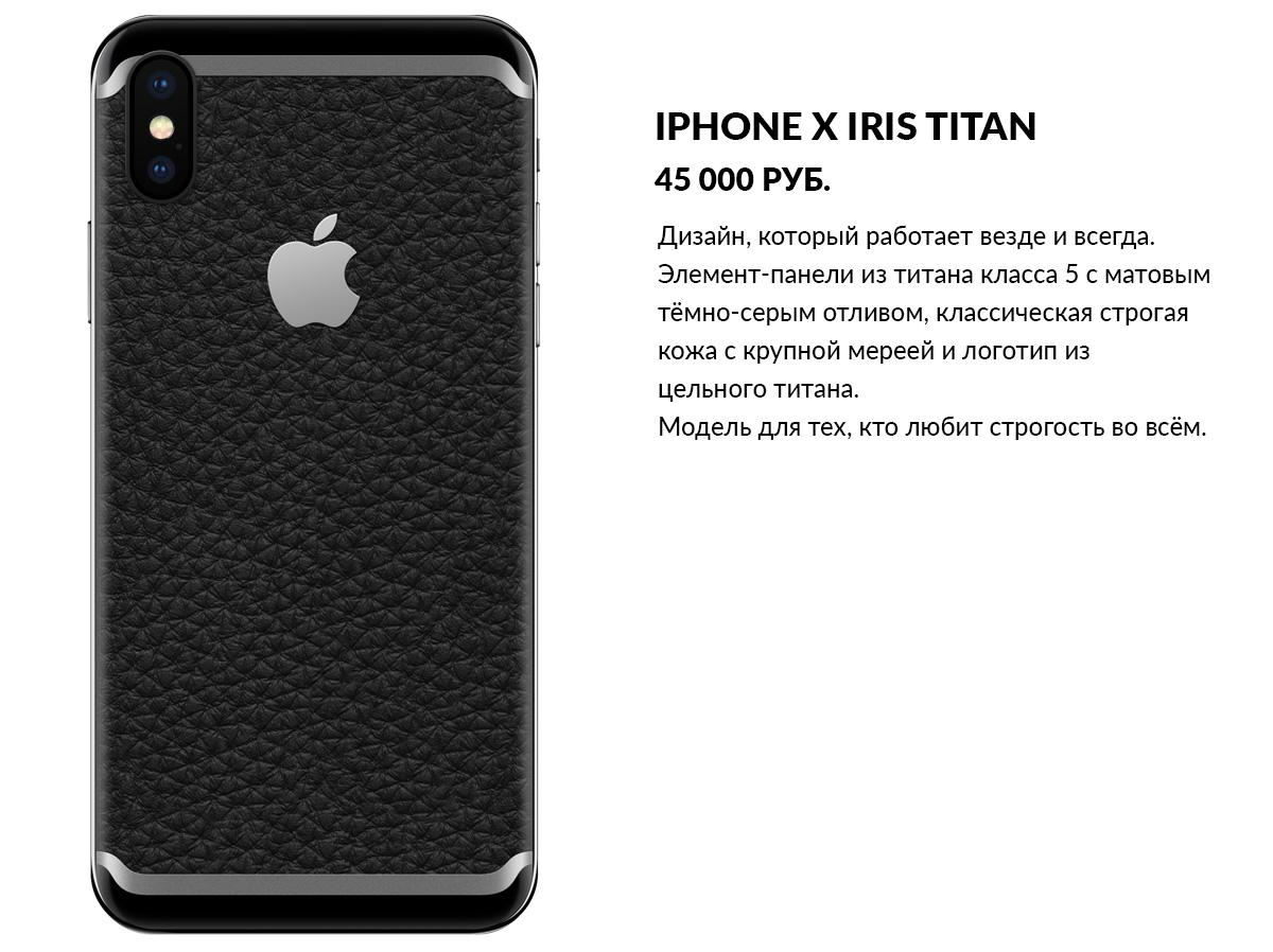 iPhone X из титана и кожи