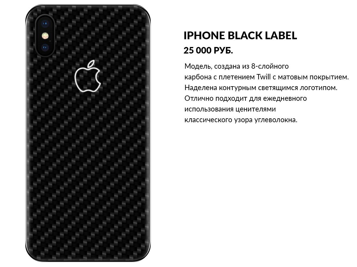 iPhone X из карбона со светящимся логотипом